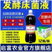 大猪发酵床专用菌液生产厂家价格  ..