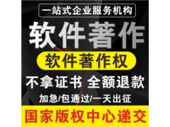 济阳计算机软件著作权操作手册