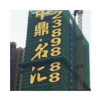 专业高楼外墙网灯字制作厂家,高楼层外墙挂网字,高楼层大字厂