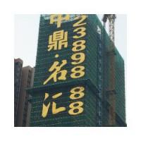 专业安装高楼外墙网灯字,安装高楼层挂网字,安装高楼层拉网字