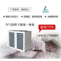 热泵面条烘干机12P,低成本,高品质