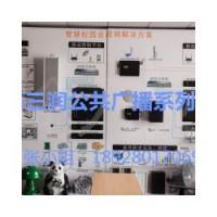 珠海三润   IP智能公共广播系统