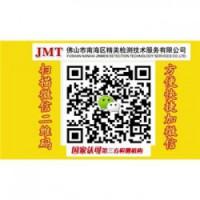 湖南省无影胶玻璃cnas报告专用、
