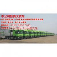洞头东屏、到杭州全境的回程车大货车出租货