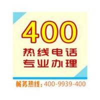 400电话哪家有实力——价格便宜的400电话办