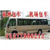 长期包月汽车渔溪镇到长乐国际机场包车服务