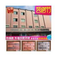 浙江红色文化石外墙砖仿古砖电视背景墙劈开砖