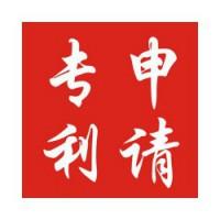 东阳专利申请地址在哪里 信标 专利申请公司