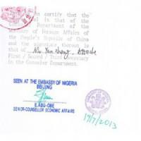 尼日利亚领事馆加签ISO