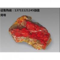 拍卖广州鸡血石是真的吗