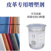 聚氨酯皮革增塑剂 柔韧不发硬相溶好增塑剂