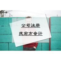 北京注册公司需要什么资料