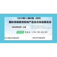 2020年郑州美博会