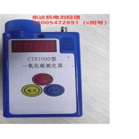 检测仪yi氧化碳检测仪 矿用yi氧化碳测定仪CTH1000