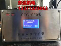 GCG1000粉尘浓度传感器 GCG粉尘超限自动洒水降尘装置