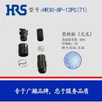广濑原装HR30-8P-12PC(71)12PIN圆形连接器
