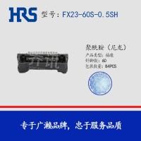 HRS广濑矩形连接器FX23-60S-0.5SH 中间带触点