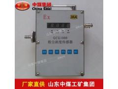 粉尘浓度传感器,粉尘浓度传感器厂家直销,粉尘浓度传感器价格