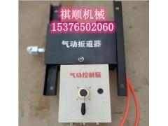 气动搬道器 扳道器气缸控制箱