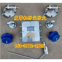 ZP127矿用触控自动洒水降尘装置 皮带机洒水降尘