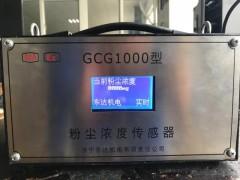 GCG1000型粉尘浓度传感器 矿用粉尘传感器最新图片