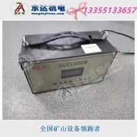 粉尘浓度传感器价格 GCG1000粉尘传感器厂家
