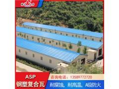 山东安丘asp塑钢复合板 防腐塑钢瓦 化工厂屋面瓦性能稳定