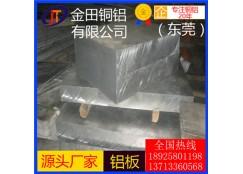 6013铝板4010铝棒7149铝管 高韧性 耐腐蚀铝板