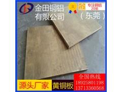 浙江h65黄铜板*h85耐磨损黄铜板,高韧性h59黄铜板