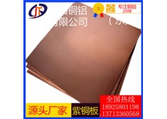 t5紫铜板0.7mm-t1高导热紫铜板,t4耐酸碱紫铜板