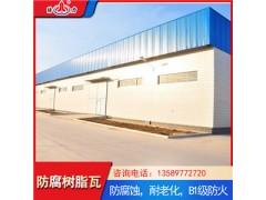 隔热塑钢瓦 江苏常州厂房瓦 玻璃纤维防腐板厂家定制