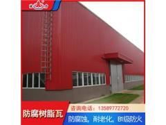 山东威海塑料瓦片 大棚防腐瓦 合成树脂瓦用于拱形建筑