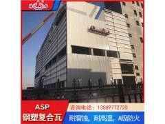 陕西铜川金属耐腐板 PSP彩钢板 厂房防腐瓦耐老化性能增强
