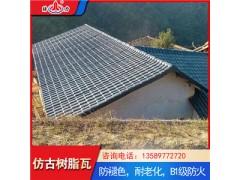 琉璃树脂瓦 陕西延安农村树脂仿古瓦 pvc屋面瓦替代传统屋面