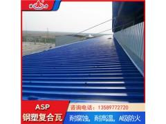 化工厂耐腐板 asp塑钢复合板 山东长岛复合防腐板耐酸碱腐蚀