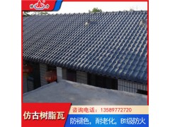 结力仿古瓦 装饰屋顶围墙瓦片 山东东营仿琉璃树脂瓦色泽鲜亮