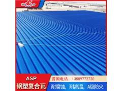 结力asp钢塑瓦 抗老化防腐彩钢板 陕西商洛化工厂屋面瓦
