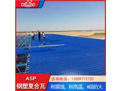 A级防火pvc彩钢瓦 山东青州asa钢塑瓦 钢结构屋顶瓦