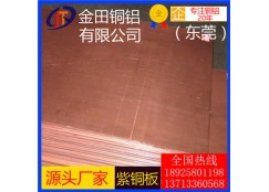 t6紫铜板,c1100进口可拉伸紫铜板-t5中厚紫铜板