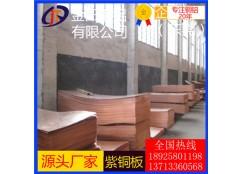 高纯度t1紫铜板/t4耐腐蚀紫铜板,t3耐冲压紫铜板