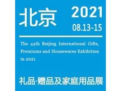 北京国际礼品展 | 2021第四十四届北京礼品家居用品展会