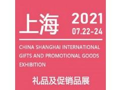 上海礼品展|2021年中国(上海)国际礼品及促销品展览会
