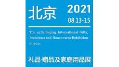 北京国际礼品展   2021第四十四届北京礼品家居用品展会