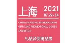 上海礼品展 2021年中国(上海)国际礼品及促销品展览会