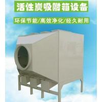 河北衡水活性炭废气吸附装置 恶臭废气处理设备价格