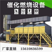 唐山RCO催化燃烧设备废气处理设备制造
