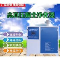 湖北武汉电气焊焊烟废气处理设备   二保焊焊接除尘设备