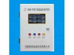 喜客 KZB-3型储气罐超温超压保护装置