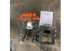 矿用人体感应停喷洒水喷雾 ZP127红外热释自动洒水降尘装置