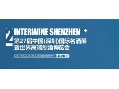 深圳葡萄酒展|2021第27届中国(深圳)国际名酒展览会